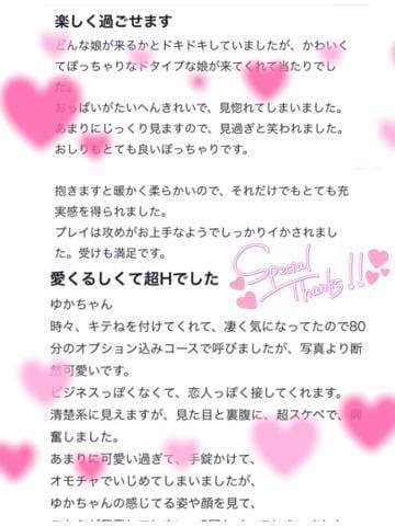 「わぁあい」02/27(02/27) 10:01   ゆか☆愛くるしさ満点の業界未経験の写メ・風俗動画