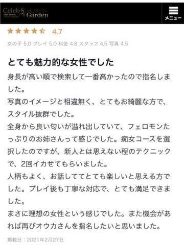 「口コミ有難う御座います?・オウカ」02/27(02/27) 14:05 | 新人オウカの写メ・風俗動画