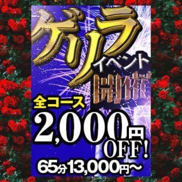 「◆全コース◆2000円割引ですって!!!」02/27(02/27) 14:45 | 新人オウカの写メ・風俗動画