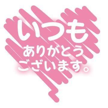 「ありがとう」02/27(02/27) 21:16 | しほの写メ・風俗動画