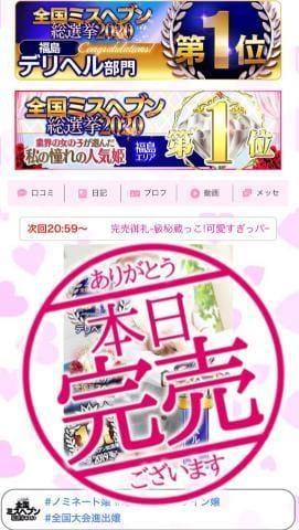 「\完売御礼」02/28(02/28) 10:39 | 愛舞 さりなの写メ・風俗動画
