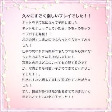 「[口コミ投稿してもらったよ♪]:フォトギャラリー」02/28(02/28) 13:01 | みあ◇リアル彼女降臨☆彡の写メ・風俗動画