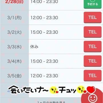 「予定???。? ????。? ?」02/28(02/28) 20:00 | めいの写メ・風俗動画