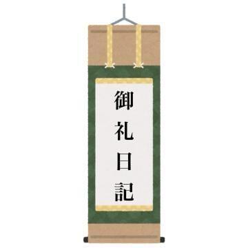 「2/27ありがとあ日記」02/28(02/28) 23:10 | 西畑 とあの写メ・風俗動画