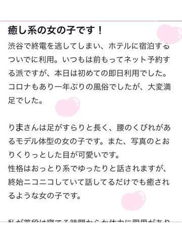 「口コミありがとう~」03/01(03/01) 01:00 | りまの写メ・風俗動画