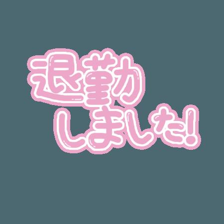 「退勤 しました 」03/01(03/01) 03:31 | あむ『逝きっぱなし』の写メ・風俗動画
