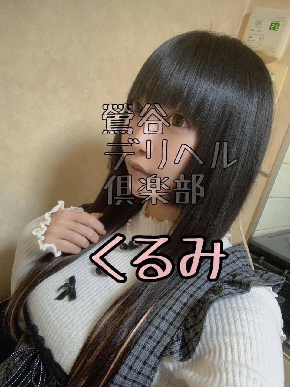 「水曜日?」03/01(03/01) 14:52 | くるみの写メ・風俗動画