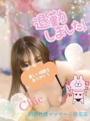 「ありがとうございました☆」03/02(03/02) 00:16 | ちえの写メ・風俗動画