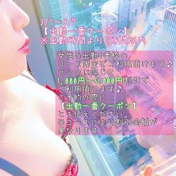 「?出勤一番枠クーポン?」03/02(03/02) 16:17 | ちいの写メ・風俗動画