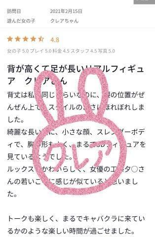 「[口コミありがとう&募集中?]:フォトギャラリー」03/02(03/02) 20:49 | クレアちゃんの写メ・風俗動画