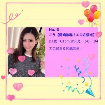 「感謝です♡」03/04(03/04) 00:10 | こう【愛嬌抜群!エロさ満点】の写メ・風俗動画