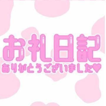 「3月5日のお礼」03/06(03/06) 13:32 | ♡ひとみ先生♡の写メ・風俗動画