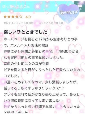 「[口コミ書いてくれてありがとう♪]:フォトギャラリー」03/06(03/06) 18:57 | てんかの写メ・風俗動画