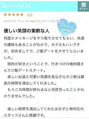 「[口コミ書いてくれてありがとう♪]:フォトギャラリー」03/06(03/06) 19:04 | てんかの写メ・風俗動画