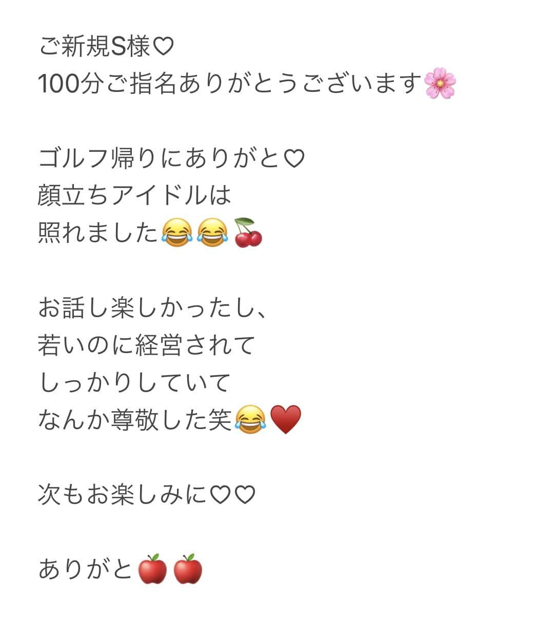 ♡さくら♡|福岡市・博多メンズエステの最新写メ日記