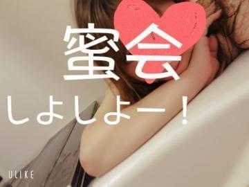 「るんるんにっちよーび!」03/07(03/07) 07:30 | 唯(ゆい)の写メ・風俗動画