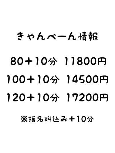 初回指名ちゃん|福岡市・博多メンズエステの最新写メ日記