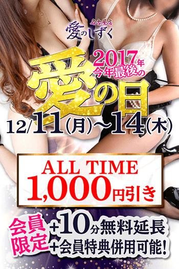 「今年最後!」12/11(12/11) 13:06 | ゆみの写メ・風俗動画