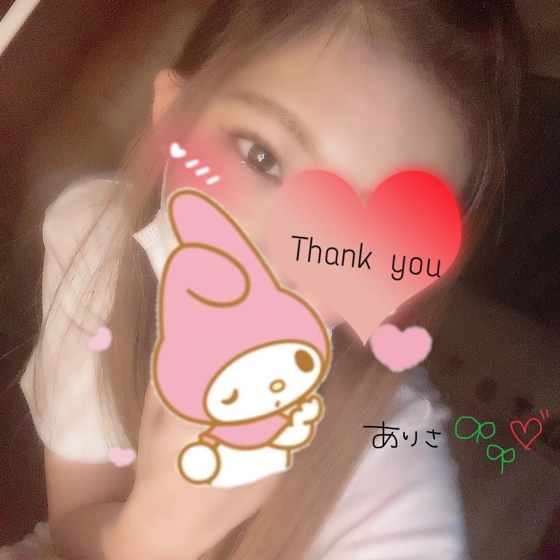 「お礼\❤︎/」03/13(03/13) 22:39 | 亜梨沙~ありさ~の写メ・風俗動画