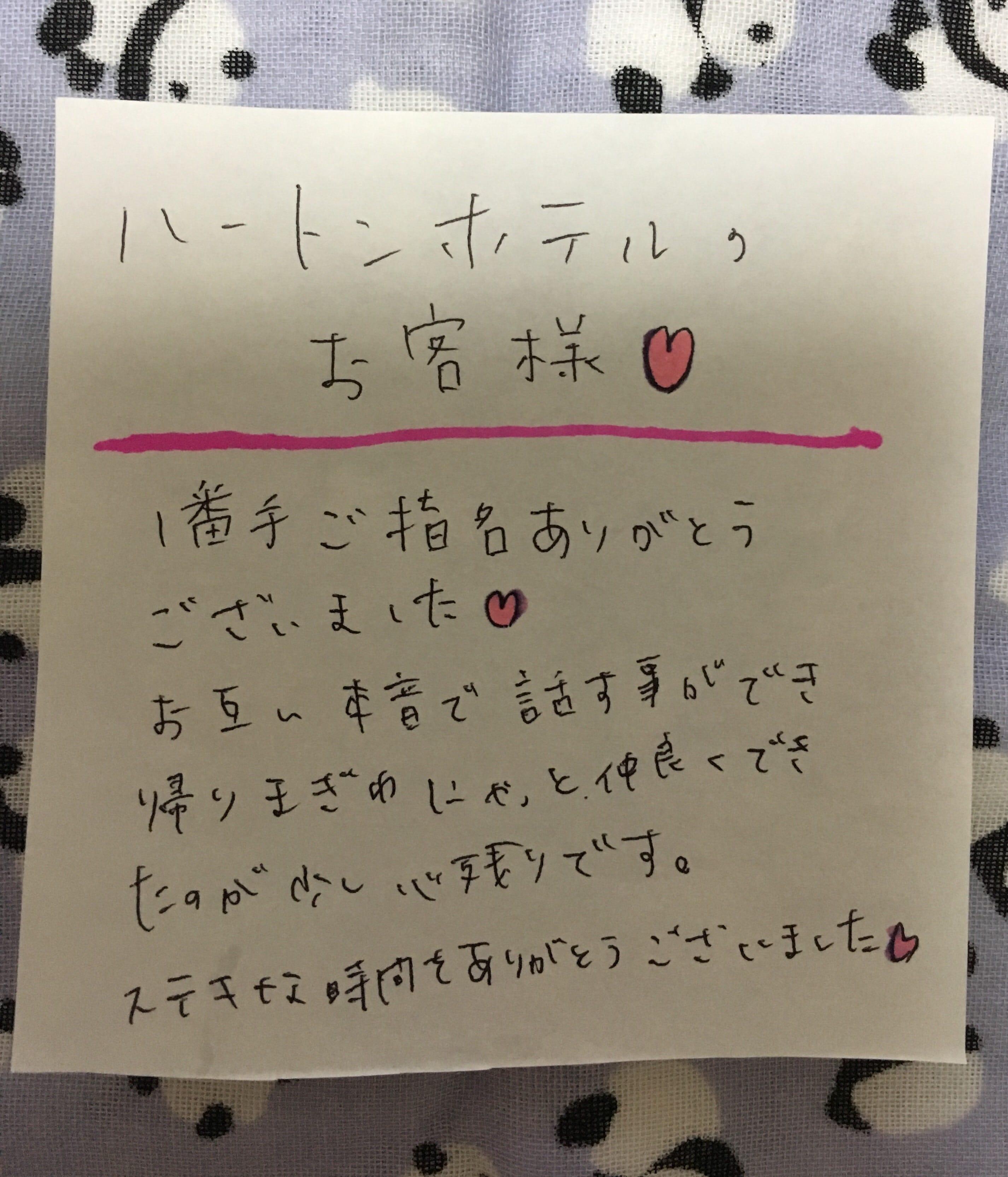 「ハートンホテルのお客様へ」12/14(12/14) 05:35   シオンの写メ・風俗動画