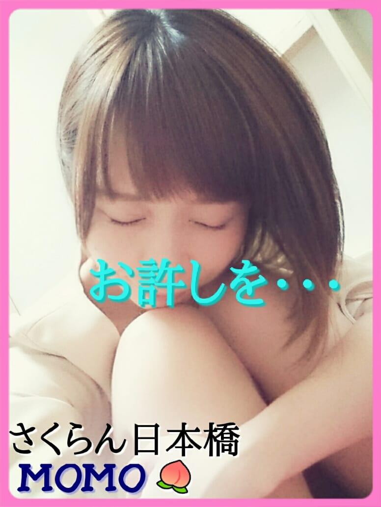 「☆御報告☆」12/15(12/15) 09:53 | ももの写メ・風俗動画