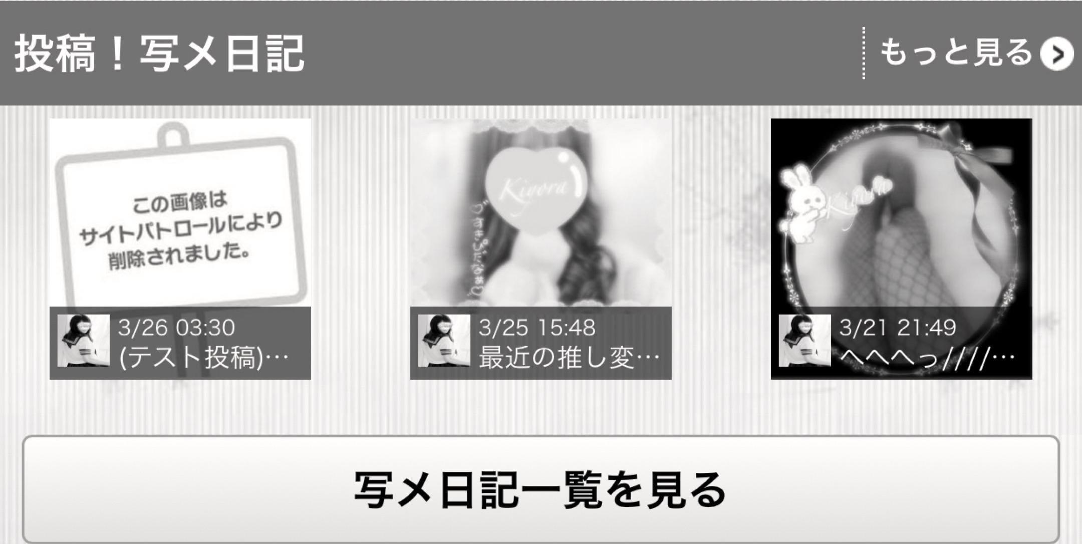 「別に騙したわけではないんだけど...」03/27(03/27) 12:10 | きよらの写メ・風俗動画