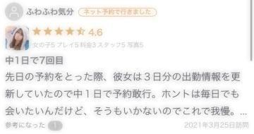 「[口コミ書いてくれてありがとう♪]」03/29(03/29) 16:11 | ななみの写メ・風俗動画