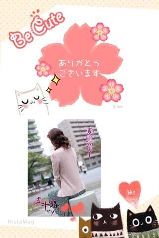 「ご予約ありがとうございます?」04/01(04/01) 15:30 | 愛野紹子(あいのしょうこ)の写メ・風俗動画