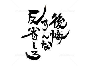 「とても申し訳ない……」04/03(04/03) 08:10 | ちあきの写メ・風俗動画