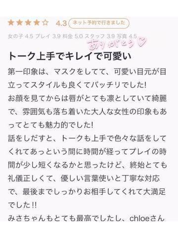 「口コミ」04/05(04/05) 09:14 | みさ★イチャイチャ密着プレイの写メ・風俗動画