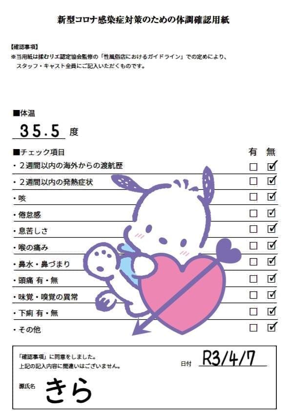 きら|新大阪風俗の最新写メ日記