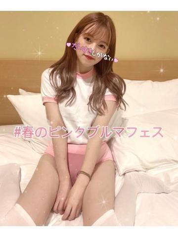 「?ピンクブルマ?」04/09(04/09) 00:58 | ういかの写メ・風俗動画