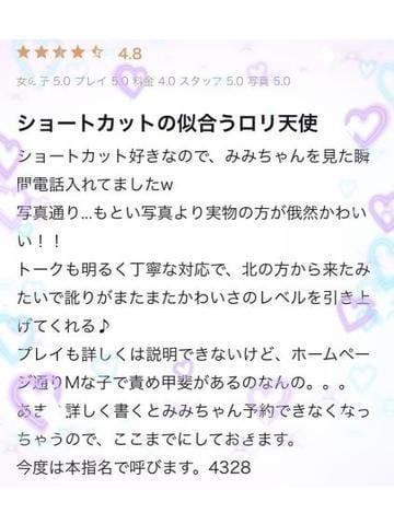 「口コミありがとう(*´?`*)?」04/10(04/10) 16:22 | みみの写メ・風俗動画