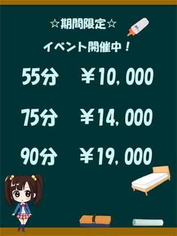 「メール会員のイベントやってるよ( *´艸`)」04/11(04/11) 13:39 | はく☆僕のペット急募❤の写メ・風俗動画