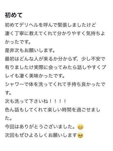 「口コミ2」04/11(04/11) 15:33 | そら【即尺無料!!・レア】の写メ・風俗動画