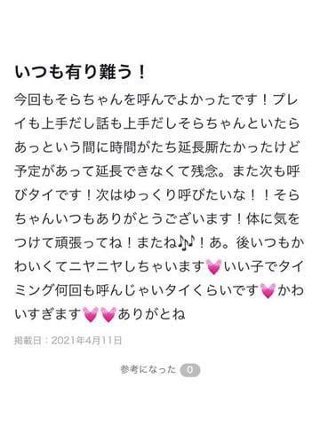 「口コミ」04/11(04/11) 15:33 | そら【即尺無料!!・レア】の写メ・風俗動画