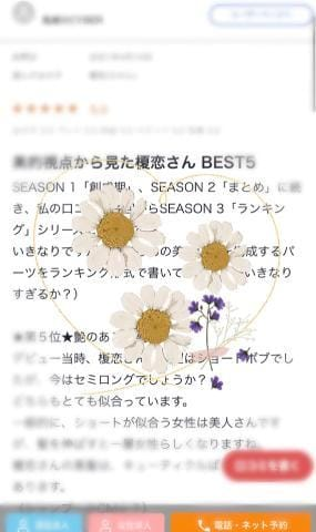 榎恋(えれん)|福岡市・博多風俗の最新写メ日記