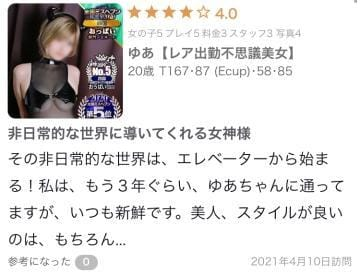 ゆあ【レア出勤不思議美女】|徳島市近郊風俗の最新写メ日記