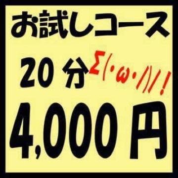「お試し?」04/11(04/11) 18:06 | さやかの写メ・風俗動画