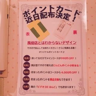 「ポイントカード?」04/11(04/11) 18:07 | さやかの写メ・風俗動画