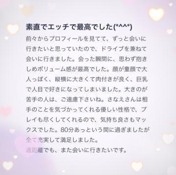 さなえ 福井市内・鯖江風俗の最新写メ日記