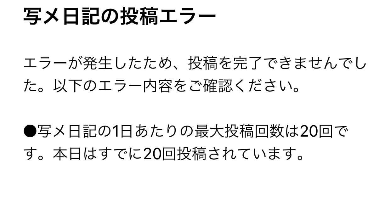 るか☆体験|太田風俗の最新写メ日記