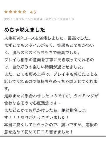 えみり【VIPコース可能】|広島市内風俗の最新写メ日記