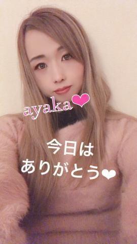 「ありがとう」04/12(04/12) 01:27 | あやか【NH】の写メ・風俗動画