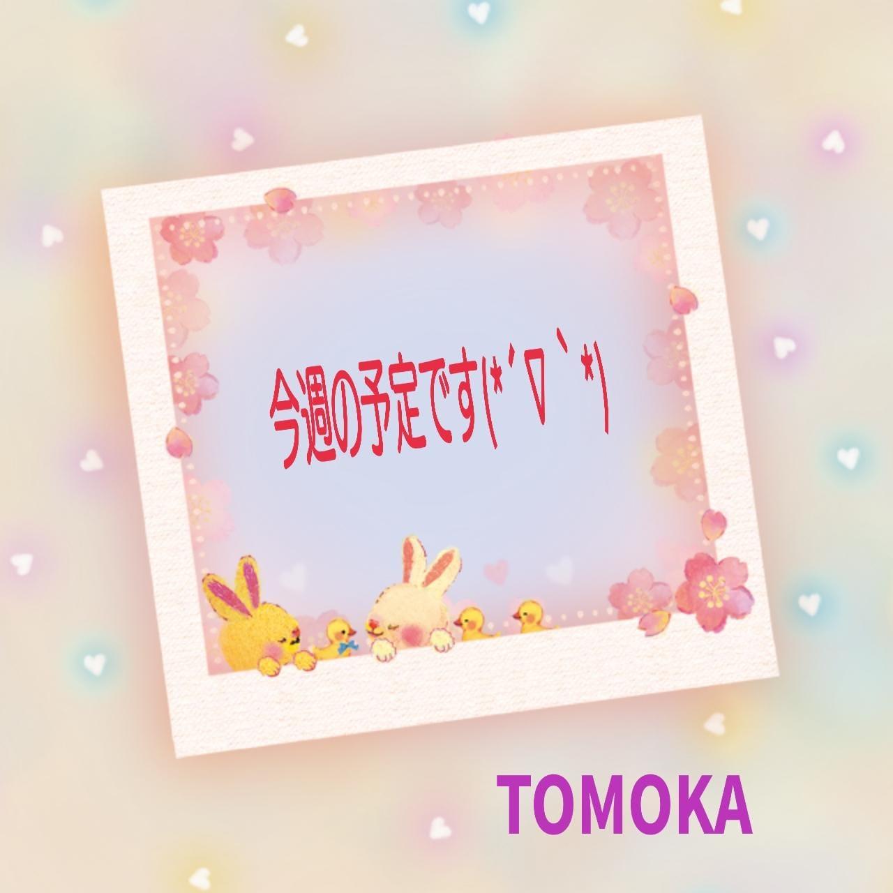 「眠れぬ夜明け」04/12(04/12) 11:37 | ともかの写メ・風俗動画
