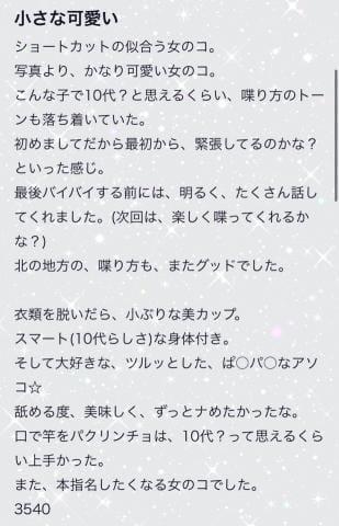 「口コミありがとう?」04/12(04/12) 11:57 | みみの写メ・風俗動画