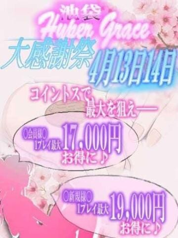 「イベント??*。」04/12(04/12) 17:53 | 黒木のえるの写メ・風俗動画