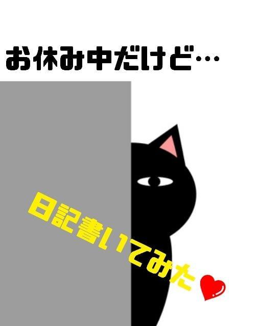 結城 大塚・巣鴨風俗の最新写メ日記