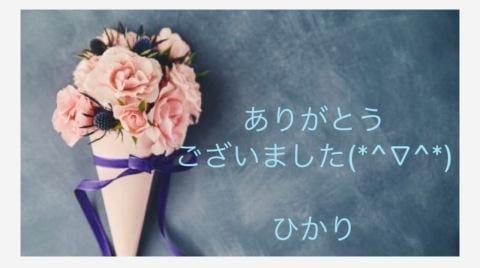 「ありがとうございました♪」04/12(04/12) 18:18   浅岡ひかりの写メ・風俗動画