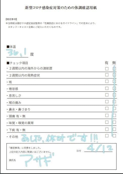 アサギ 新大阪風俗の最新写メ日記